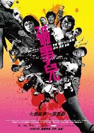 Locandina del film Trivial Matters, del regista Pang Ho-Cheung