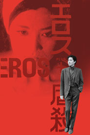 Locandina del film Eros + Massacro del regista Kijû Yoshida