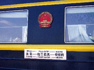 Vagone del treno cinese
