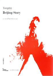 Copertine Beijing Story di Tongzhi