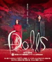 """Locandina di """"Dolls"""", l'ultimo film di Kitano, presentato alla 59a mostra d'arte cinematografica di Venezia nel 2002"""