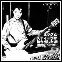 Mick Karn dei Japan