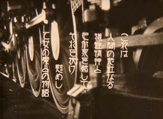 scena del film muto giapponese Tokkyu Sanbyaku Mairu