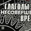 La moderna poesia russa